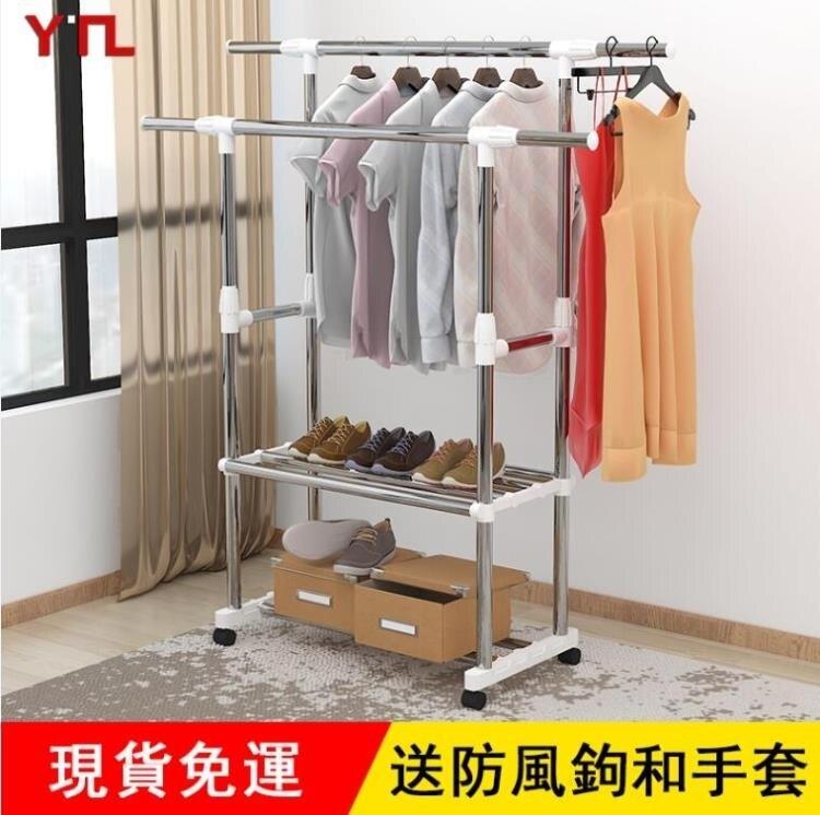 現貨 晾衣架落地伸縮不銹鋼移動簡易雙杆式室內涼衣服架子陽臺掛
