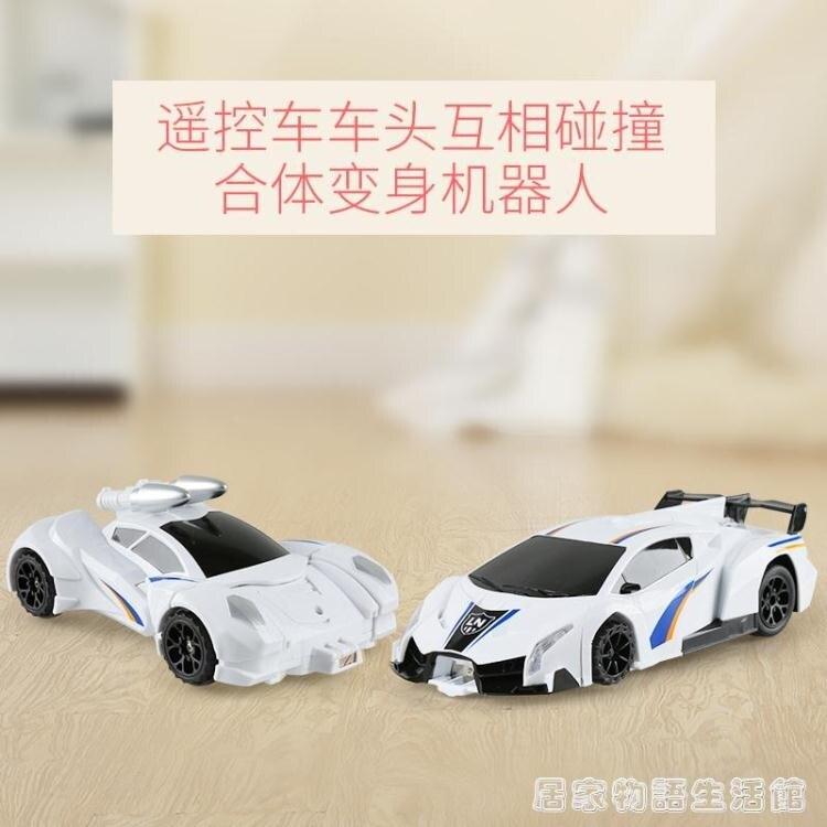 玩具車 變形合體金剛機器人無線遙控車充電動汽車3-6周歲2玩具車男孩[優品生活館]
