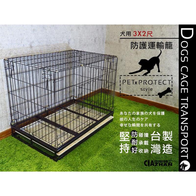 【空間特工】狗籠 狼犬籠 折疊3尺x2尺 犬用防護運輸籠 大型犬 靜電粉體強化鐵座 CBL03020F