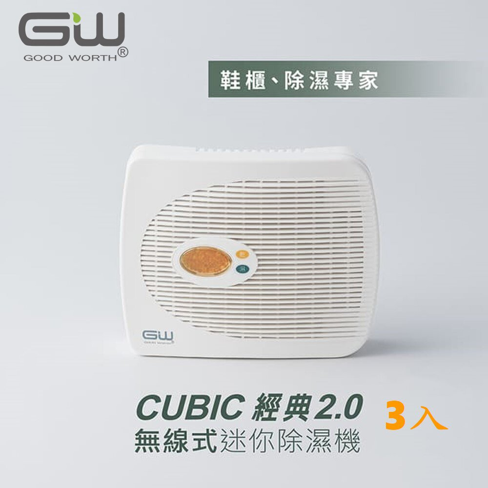 GW水玻璃 Cubic 2.0 無線式迷你除濕機 3入