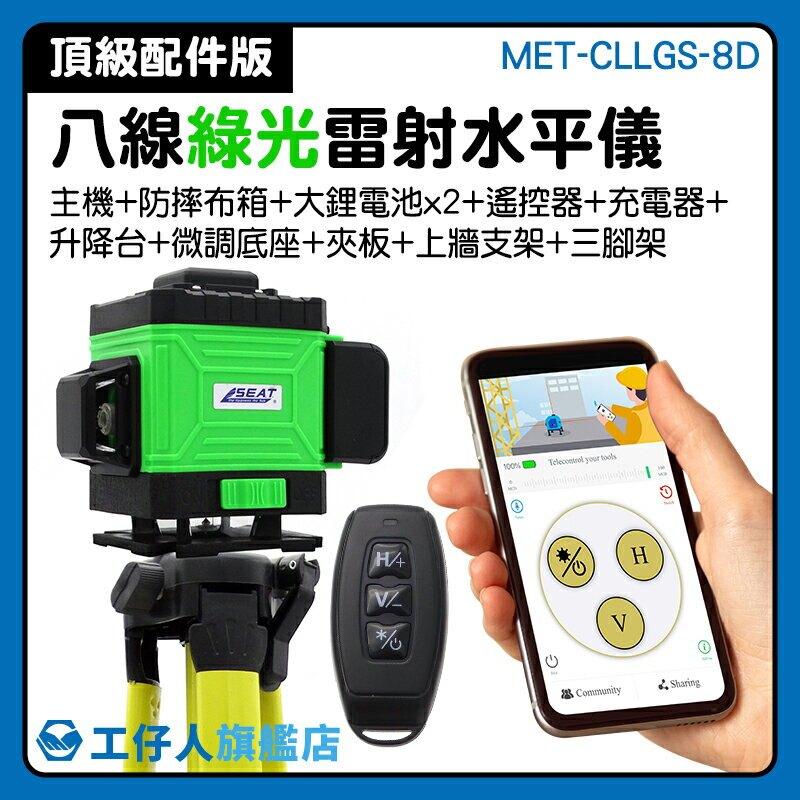 『工仔人』雷射水平儀 測量校準工具 綠光投線儀 智慧手機操控 專業測量儀器 木工測量儀器 MET-CLLGS-8D
