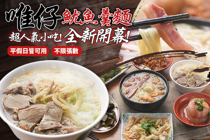 【新竹】唯仔魷魚羹麵 #GOMAJI吃喝玩樂券#電子票券#中式