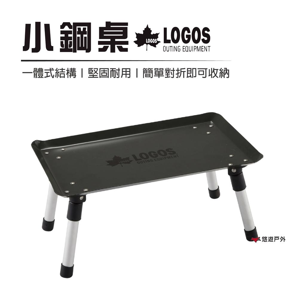 【日本LOGOS】 鐵金鋼迷你桌 不鏽鋼桌 便攜桌 摺疊桌 居家 露營 登山 悠遊戶外