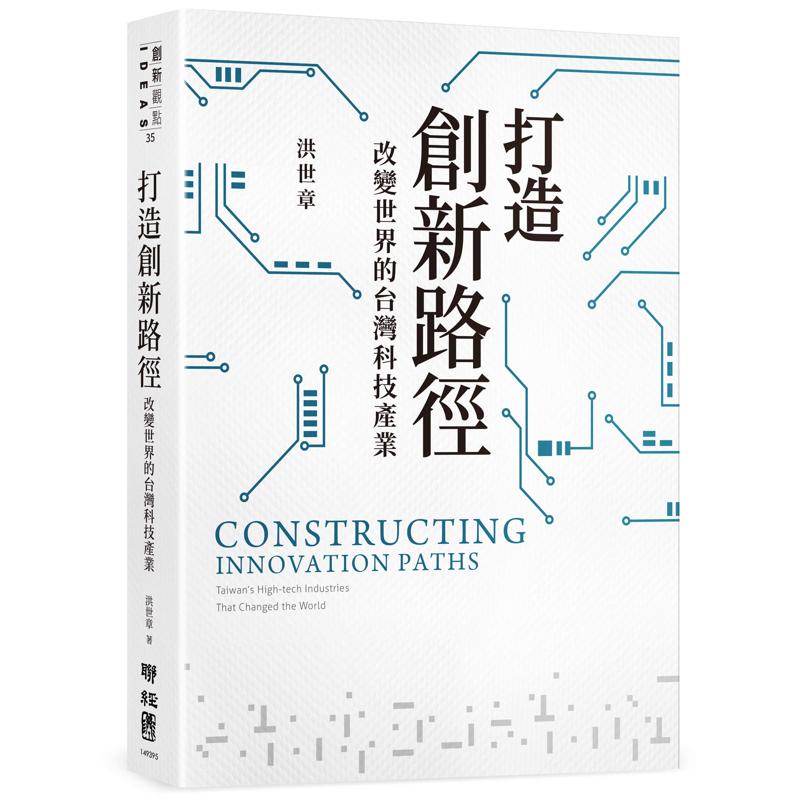 打造創新路徑:改變世界的台灣科技產業[79折]11100927619