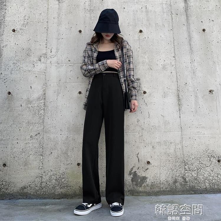 寬褲 黑色小個子寬管褲女高腰夏季薄款垂感寬鬆顯瘦秋冬西裝直筒拖地褲