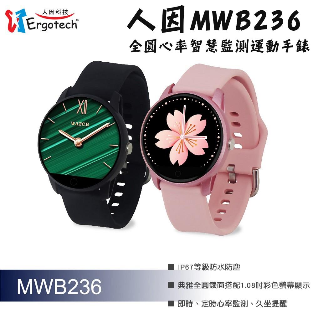 人因 MWB236 全圓心率智慧監測運動手錶 運動手環