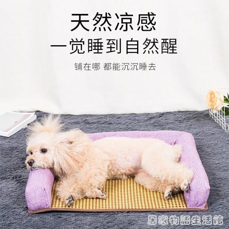 寵物睡窩 寵物涼席墊夏季降溫貓咪墊耐咬狗墊狗床狗狗沙發睡墊冰墊狗窩用品[優品生活館]