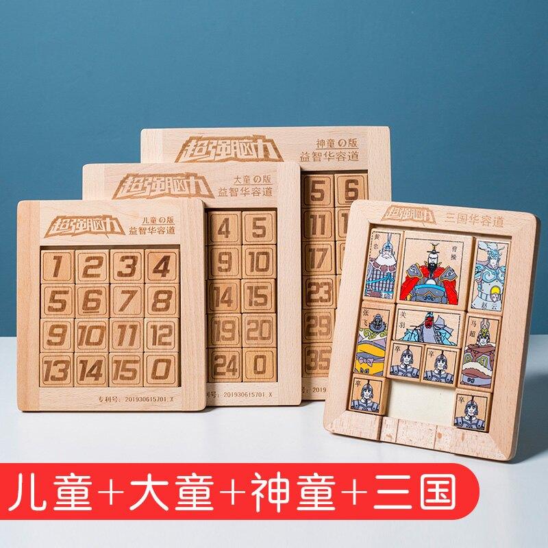 益智玩具 兒童數字華容道三國滑動拼圖益智開發強大腦力玩具小學生數學迷盤【交換禮物】【XXL0991】