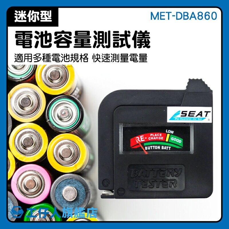 『工仔人』電池檢測器 鋰電池 電池容量測試器 快速方便 體積小重量輕 一般電池 MET-DBA860