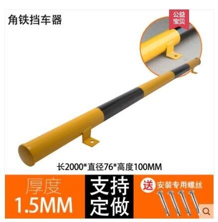 阻車器 鋼管停車位擋車器車位車輪定位器汽車限位器鐵擋車桿阻車止退器
