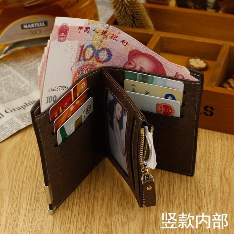 新款錢包男短款 男士橫款皮夾零錢包 豎款錢夾硬幣拉錬多卡位卡包  新店開張全館五折