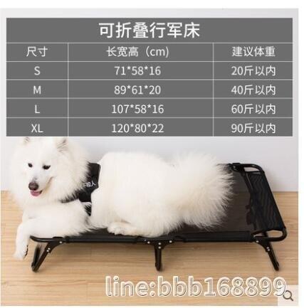 寵物窩 寵物行軍床金毛拉布拉多大型犬狗窩四季通用離地防潮可折疊狗床DF