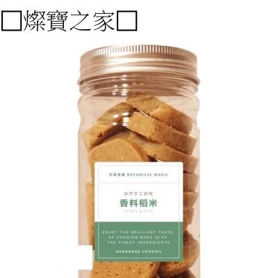 【花草巫婆】香料稻米 手工餅乾[197957]