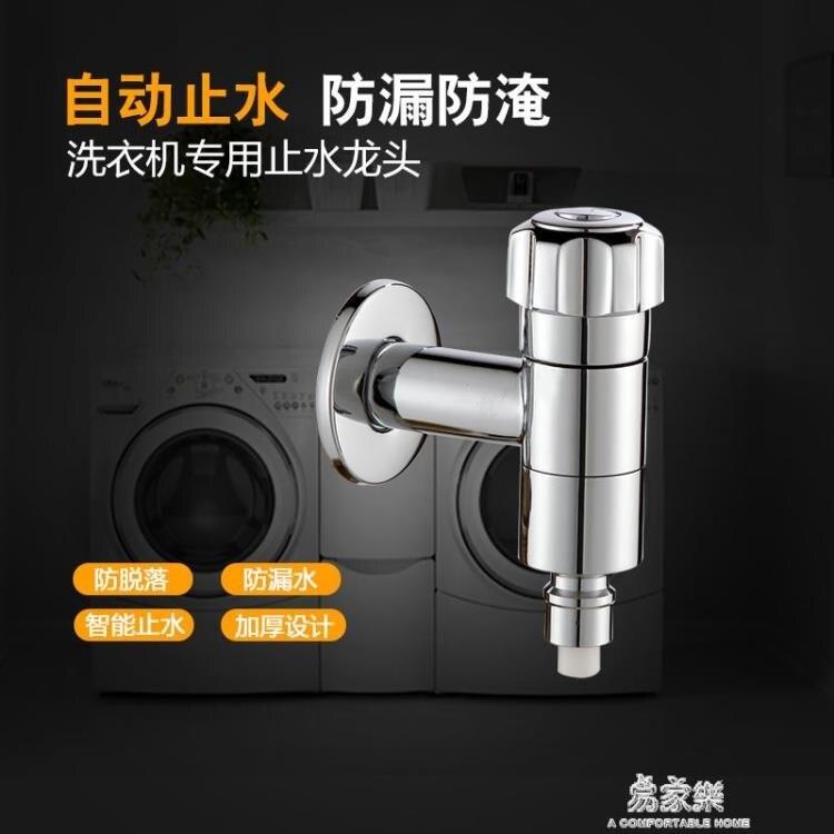 洗衣機通用水龍頭自動智慧止水全自動波輪滾筒通用防漏防淹四