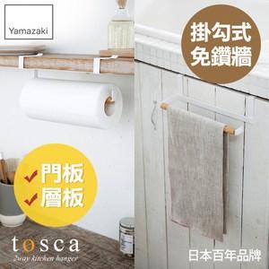日本【YAMAZAKI】tosca 兩用門板紙巾架