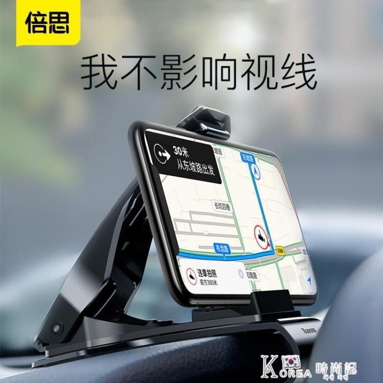 倍思車載手機支架卡扣式手機架儀表臺多功能汽車導航支架通用車內