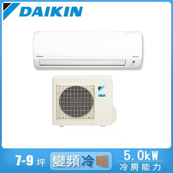現買現折【DAIKIN大金】經典系列 6-8坪 R32 變頻冷暖分離式冷氣 RHF50RVLT/FTHF50RVLT