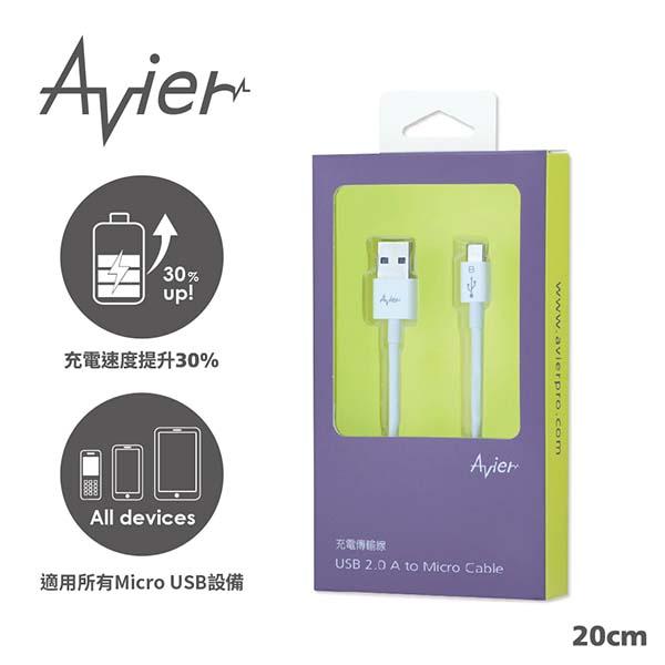 【Avier】白彩盤Micro USB 2.0充電傳輸線_Android 專用 (20CM)