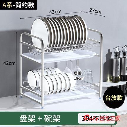 台面瀝水架 304不銹鋼碗碟收納盒瀝水架碗架碗筷廚房置物架放碗盤子碗櫃餐具T