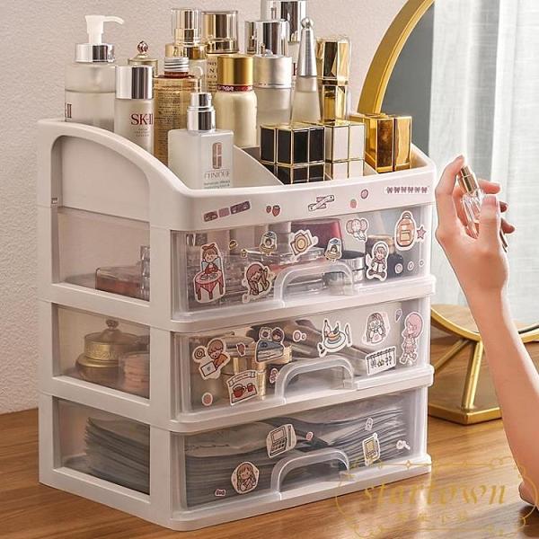 化妝品收納盒家用桌面護膚品口紅面膜大容量宿舍【繁星小鎮】