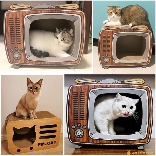 貓抓板貓窩立式瓦楞紙貓屋貓爪板電視機玩具【小橘子】