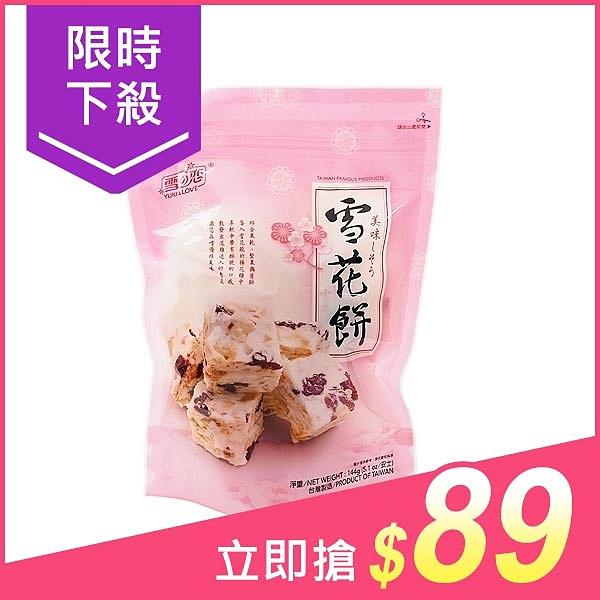 雪之戀 雪花餅(12gx12入)袋裝【小三美日】$100