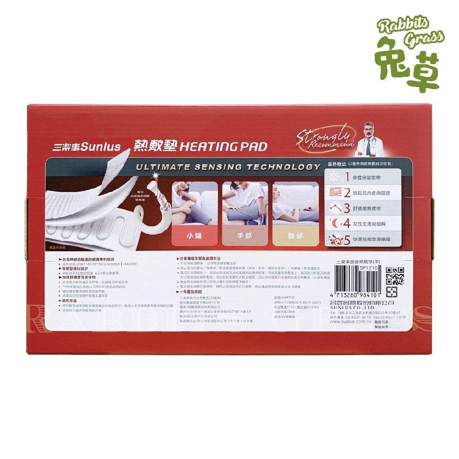 Sunlus三樂事 暖暖熱敷墊 (中) 30x38cm (SP1210)