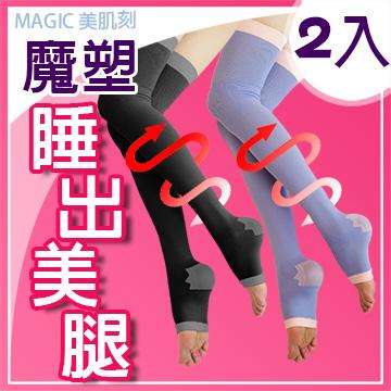 美肌刻【180丹機能睡眠襪】超值兩件組