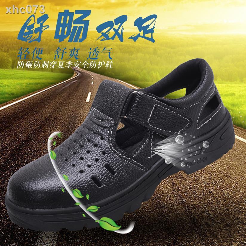 【現貨】∏夏季勞保鞋男女透氣鋼包頭防砸防穿刺防護鞋工作鞋耐磨耐酸堿