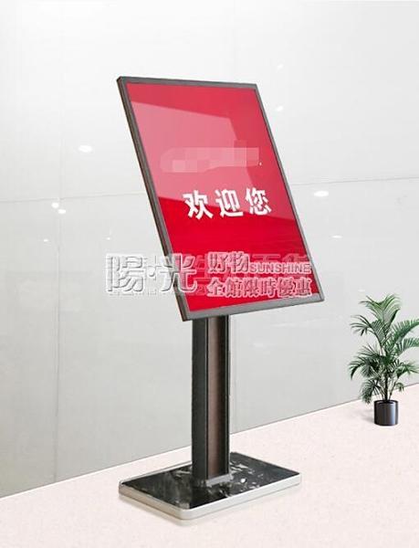 廣告架 高檔立式水牌迎賓牌架子酒店大堂導向牌落地指引導視牌指示廣告牌 NMS陽光好物
