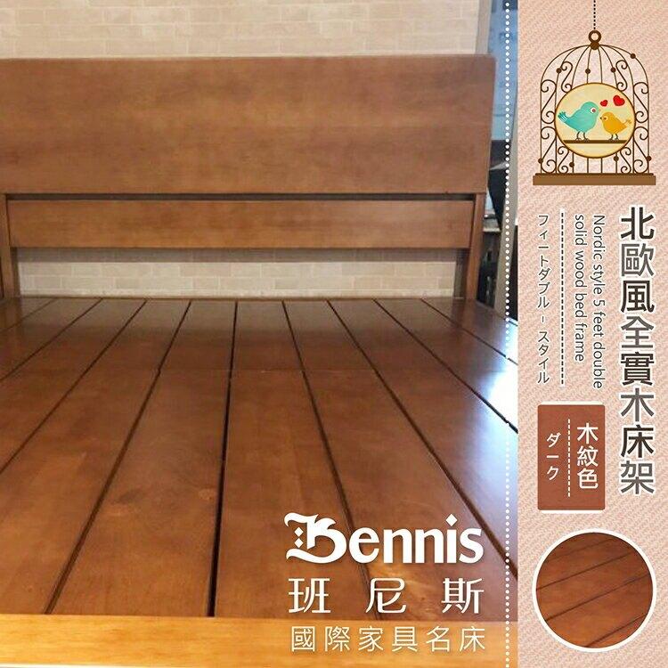北歐風 天然100%全實木床架。6*7尺雙人加大加長(訂做款無退換貨) /班尼斯國際名床