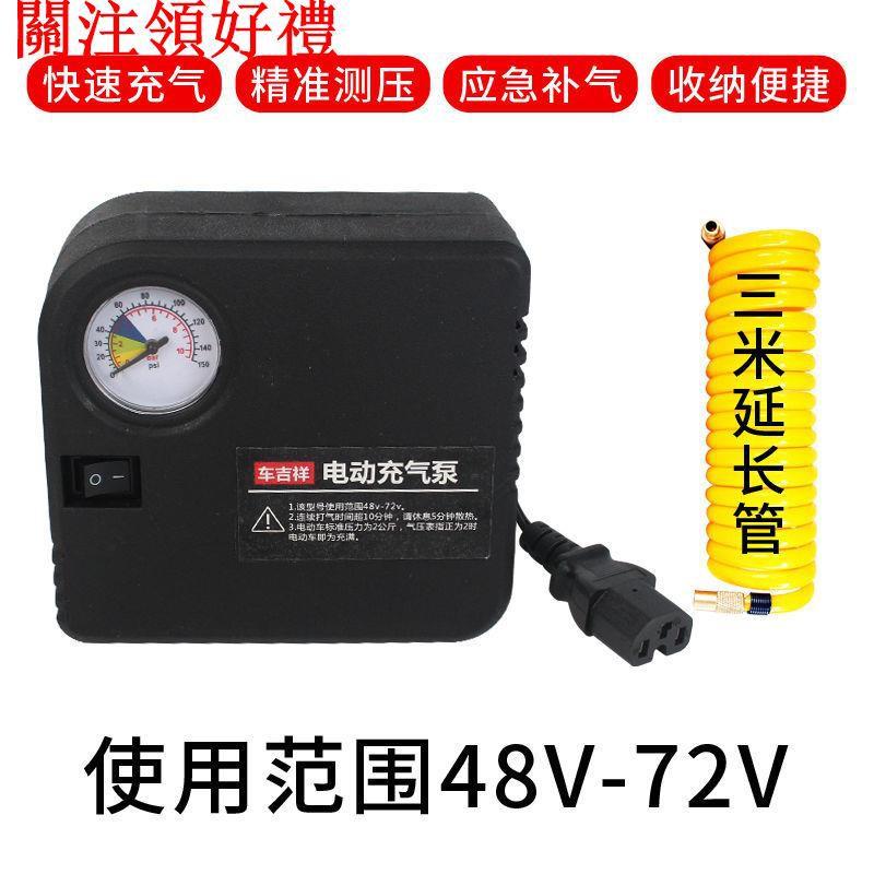 電動車充氣泵48V60V72V通用12V摩托車充氣泵輪胎打氣筒便攜電瓶車
