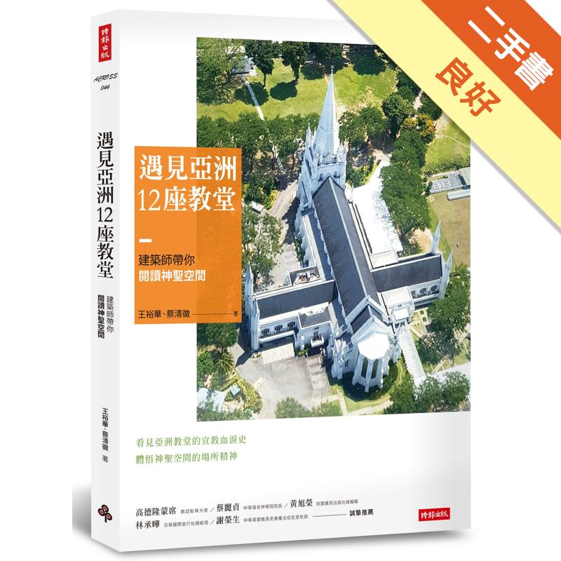 遇見亞洲12座教堂:建築師帶你閱讀神聖空間[二手書_良好]4654