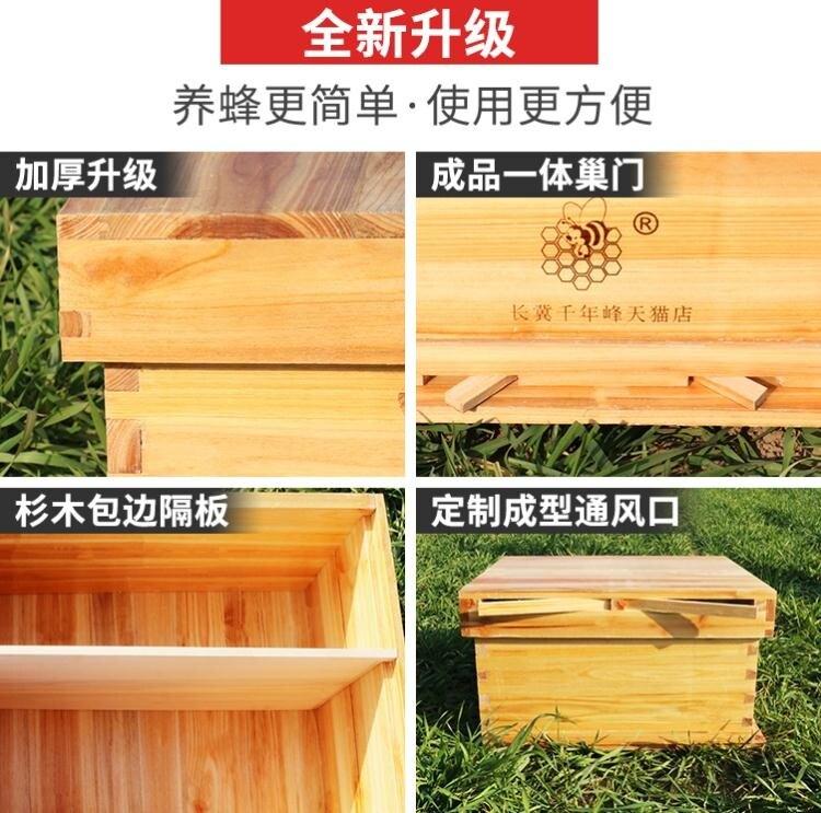 新店五折 蜂箱全套蜜蜂箱帶框巢礎中蜂蜂箱煮蠟杉木養蜂工具成品蜂巢框平箱