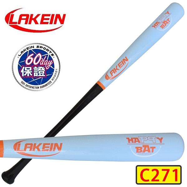 ║LAKEIN║ HAPPY BAT全竹合成棒球棒C271棒型-淡天空藍色