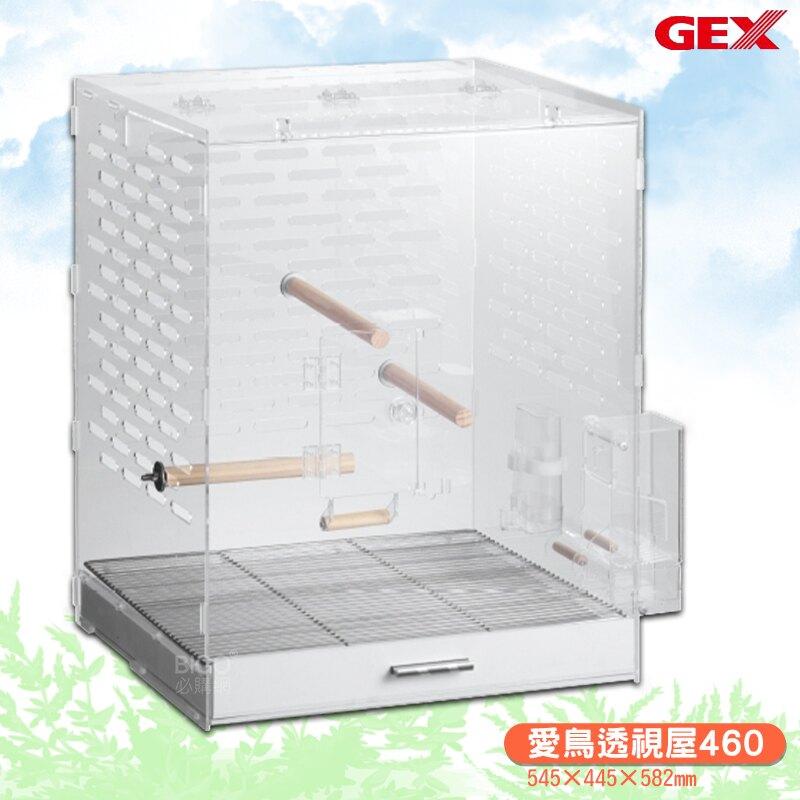 【日本品牌】GEX 愛鳥透視屋460 鳥屋 鳥籠 透明屋 透明鳥籠 寵物籠 寵物屋 寵物鳥 鸚鵡籠 抽屜式底盤 方便清潔