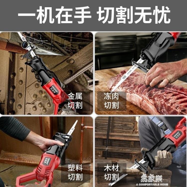 電鋸電動往復鋸馬刀鋸家用多功能小型手提電鋸子木工金屬切