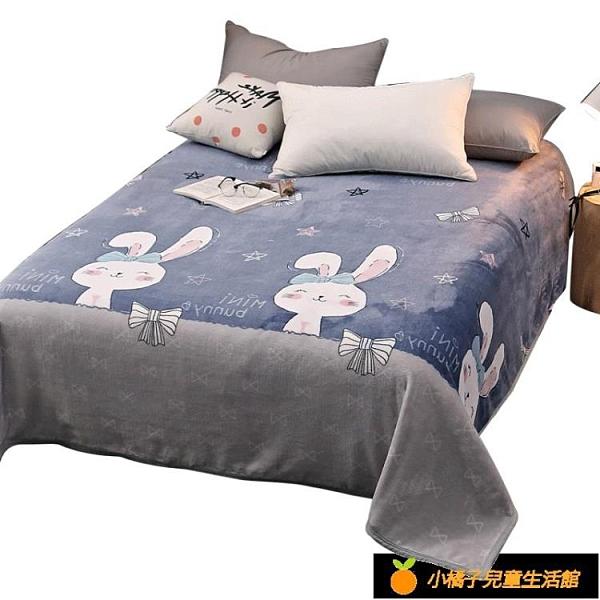 加厚保暖法蘭絨床單珊瑚絨毯子毛毯毛巾被子【小橘子】