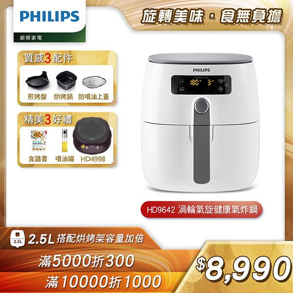 【飛利浦 PHILIPS】新一代渦輪氣旋健康氣炸鍋(HD9642)