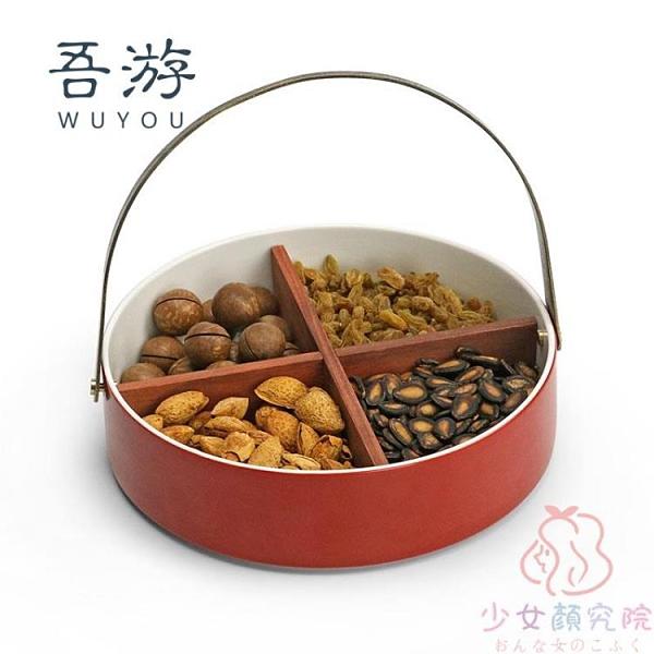 干果盤糖果盒零食家用陶瓷瓜子點心水果盤分格收納盒【少女顏究院】