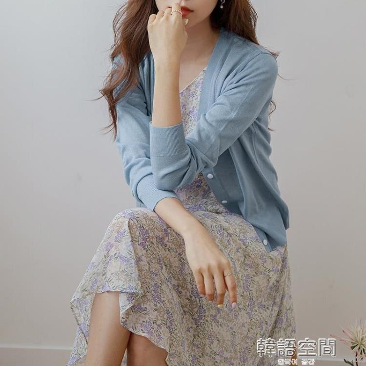 冰絲針織衫女開衫秋裝新款短款外搭春秋薄款長袖上衣毛衣外套