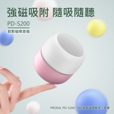 PRODA PD-S200 對影TWS磁吸 撞色造型 一分二 小音箱 藍芽喇叭