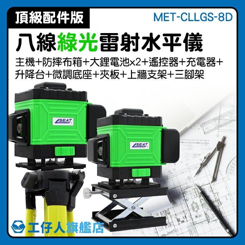 MET-CLLGS-8D 真綠光 雷射水平儀 打線儀 高亮度 雙鋰電池 專業八線墨線儀