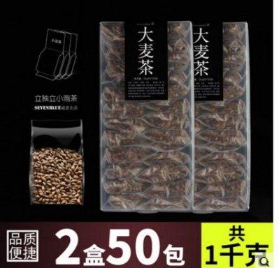 【完顏堂】【買1送1】大麥茶原味烘焙韓式麥芽茶濃香型麥茶包散裝小袋裝袋泡
