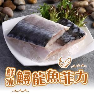【愛上新鮮】鮮凍鱘龍魚菲力6包(200g±10%/包)