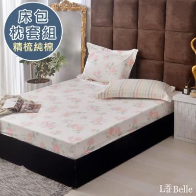 義大利La Belle 春曦天晴 雙人純棉床包枕套組