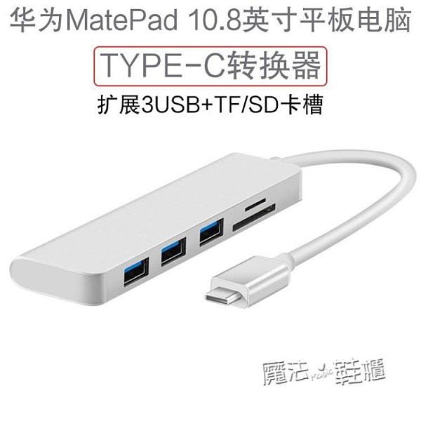 新款華為MatePad平板typec擴展塢u盤轉接頭usb分線器 夏季新品