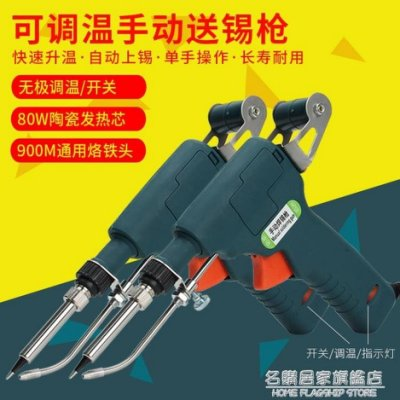 【免運】可調溫手動送錫電烙鐵自動焊錫槍80W內熱式恒溫家用維修焊接工具 MGJJ63369