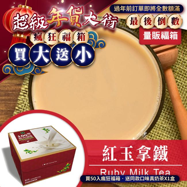 歐可茶葉 真奶茶 紅玉拿鐵瘋狂福箱(50包/箱)
