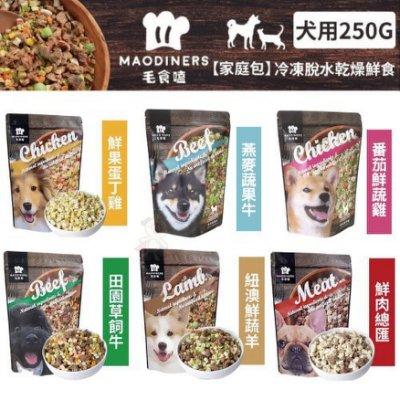 48H出貨*WANG*【家庭包】毛食嗑【凍乾鮮食】250g/包 寵物鮮食 狗狗鮮食 犬用鮮食 加水還原鮮